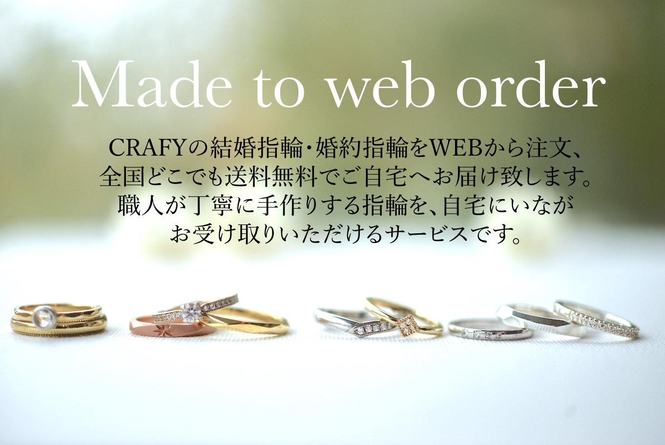 結婚指輪・婚約指輪をWEBから注文